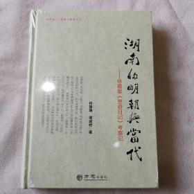 湖南的明朝与当代———徐霞客楚游日记考察记