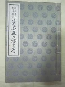 """稀见线装好品【花道名篇】《池坊生花传书解说 生花五ケ条之卷》,32开绸面线装一册全。""""日本花道学院""""日本和本原刊精印发行。此乃日本花道名篇,内附插花艺术及盆栽插图多幅。版本罕见,品佳如图。"""