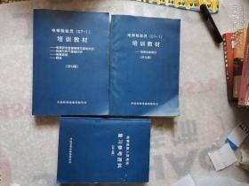 电梯检验人员考核复习参考资料/电梯检验员(DT-1)培训教材两本(2014版)共三本合售