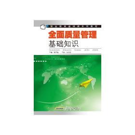 全面质量管理基础知识 王冬梅 9787533747930 安徽科学技术出版社 正版图书