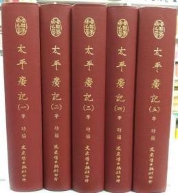 太平广记 全5册