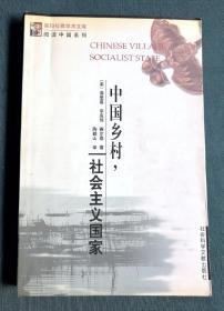 中国乡村,社会主义国家(1版1印)