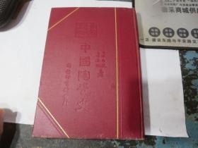民国旧书1276-1        中国陶瓷史