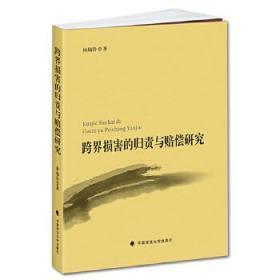 跨界损害的归责与赔偿研究 林灿铃 著 9787562056690 中国政法大学出版社 正版图书