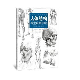 美术家.设计师必备 三泽宽志著 9787549408078 广西美术出版社 正版图书