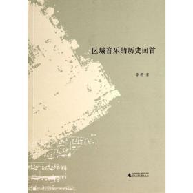区域音乐的历史回首 李莉 9787549555031 广西师范大学出版社 正版图书