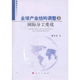 全球产业结构调整与国际分工变化 张毅 著 9787010111353 人民出版社 正版图书