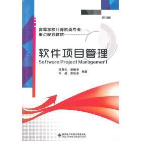 软件项目管理(高等学校计算机类专业重点规划教材) 张聚礼 等编著 9787560634906 西安电子科技大学出版社 正版图书