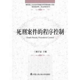 死刑案件的程序控制 杨宇冠 主编 9787565300776 中国人民公安大学出版社 正版图书