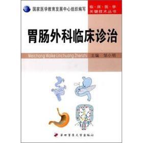 胃肠外科临床诊治/临床医学关键技术丛书 邹小明 主编 9787810864251 第四军医大学出版社 正版图书