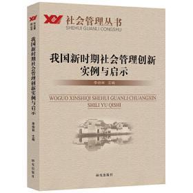 我国新时期社会管理创新实例与启示 李培林  编 9787801687241 研究出版 正版图书