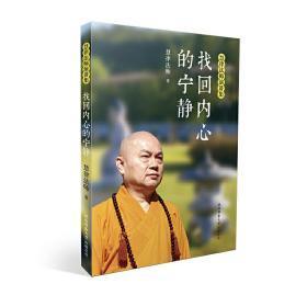 找回内心的宁静 慧律法师  著 9787561397459 陕西师范大学出版社 正版图书