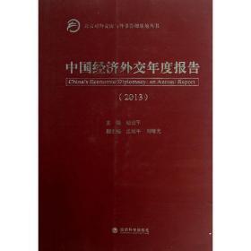 中国经济外交年度报告(2013)/北京对外交流与外事管理基地丛书 赵进军 主编 9787514132229 经济科学出版社 正版图书