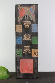大个头收藏墨-【中华民国共和纪念墨】-'徽墨'老墨块墨条墨锭