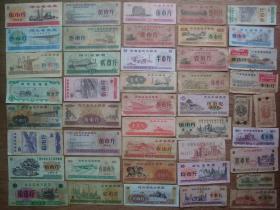 计划经济年代粮票一贴(40多张不同)B3