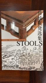 中国古典明清家具 柯惕思 善居 传统凳杌选集 shanju shanghai selection stools Curtis Evarts