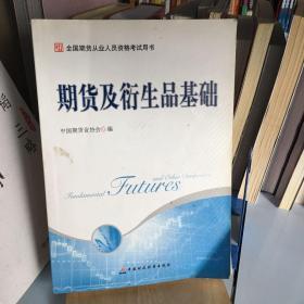 期货及衍生品基础(全国期货从业人员资格考试教材)第8版