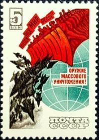 外国早期珍稀邮品终身保真【  苏联邮票SA 1983年 消灭核武器V 1全新 】