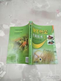 现代粤菜烹调技术 第2版 巫炬华 著 机械工业出版社 货号:Z3