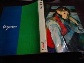 原版日本日文  爱藏普及版 现代世界美术全集3セザンヌ 后藤茂树编集 集英社 1971年 大16开硬精装