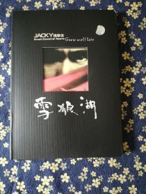 雪狼湖 JACKY张学友经典舞台剧live全记录(环球巨星限量白金珍藏版)2CD