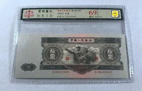 第二套 人民币大 黑十1953年 10元评级币