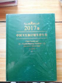 中国卫生和计划生育年鉴 2017卷