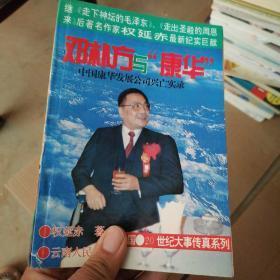 """邓朴方与""""康华"""" 中国康华发展公司兴亡实录"""