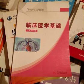 """临床医学基础/高等院校""""十三五""""规划教材"""