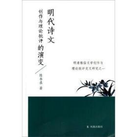 明代诗文创作与理论批评的演变 陈书录 9787550619371 凤凰出版社 正版图书