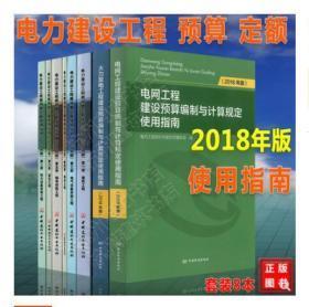 2020年新版电力定额 电力建设工程概预算定额(2018年版)1-6册 电网、火力发电工程建设预算编制与计算规定 使用指南 全套八本