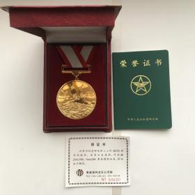 献身邮电30/35周年~邮电部颁发纪念章