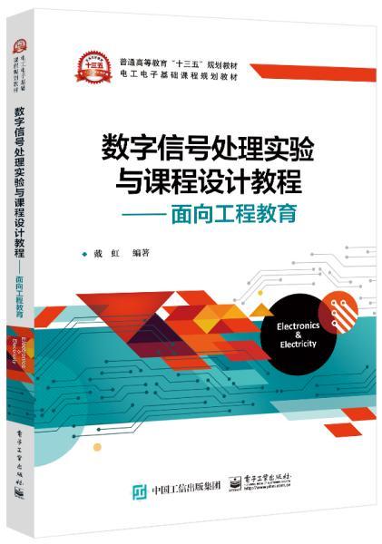 数字信号处理实验与课程设计教程――面向工程教育