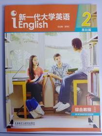 新一代大学英语2(基础篇综合教程智慧版)