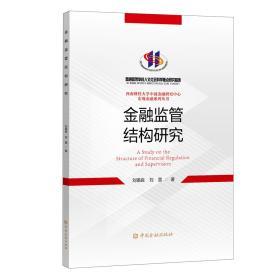 金融监管结构研究