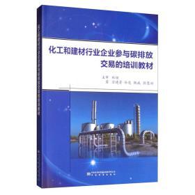 化工和建材行業企業參與碳排放交易的培訓教材