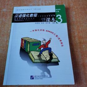 汉语强化教程:句型课本3 有少许划线不影响阅读
