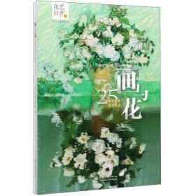 画与花:25幅名画的花艺表达