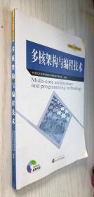 教育部Intel精品课程:多核架构与编程技术