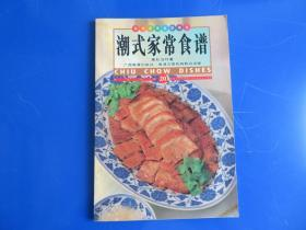 潮式家常食谱:中英对照:[图集]