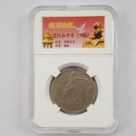 国际和平年纪念币(保真)带盒子