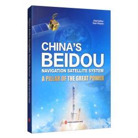 中国北斗:大国重器(英文)