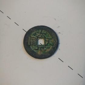 太平天国钱币  仿制古钱(货号:Q1-4)