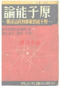 【复印件】原子能论