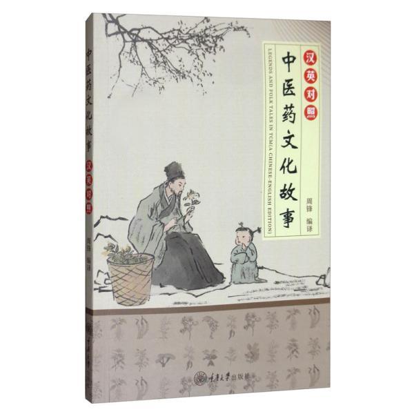 中医药文化故事(汉英对照)/周锋