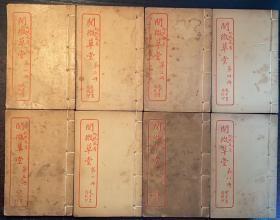 民国线装本:《阅微草堂》一至八册全。卷一至卷二十四。上海进步书局印行。