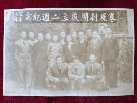 寒风剧团成立二周纪念三十七年十一月 照片