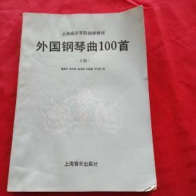 外国钢琴曲100首 上册(一版一印)(上海音乐学院钢琴教材)