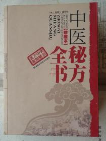 中医秘方全书:珍藏本(16开、1169页.巨厚册)2011年2印