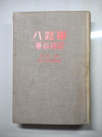 八路军军政杂志 第二卷 上册(第一期至第四期)